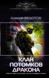 Алексей Федотов. Клан потомков Дракона