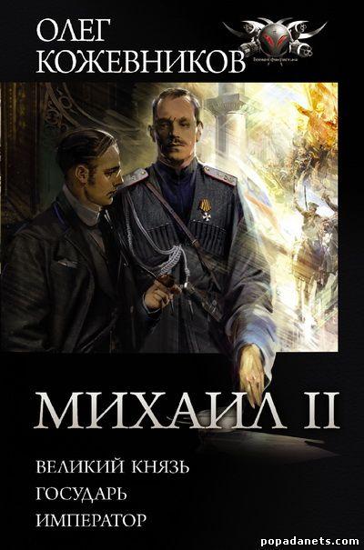 Олег Кожевников. Михаил II. Цикл «Великий князь» в оном томе