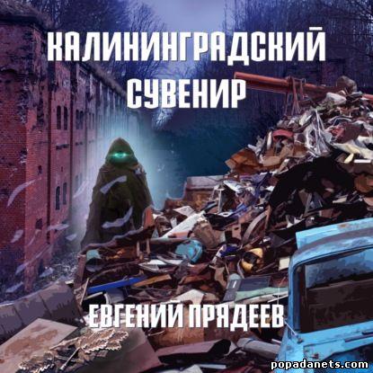 Евгений Прядеев. Калининградский сувенир. Винни Пух 3. Аудио