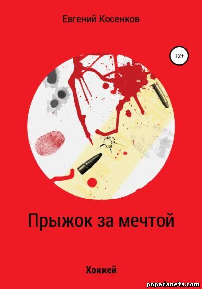 Евгений Косенков. Прыжок за мечтой