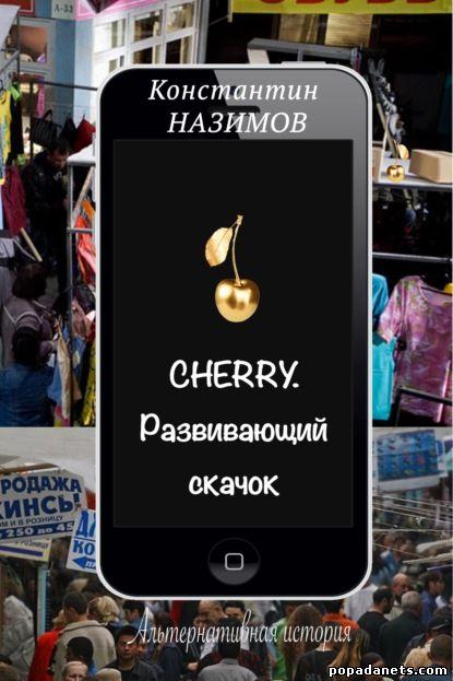 Константин Назимов. Cherry 2. Развивающий скачок