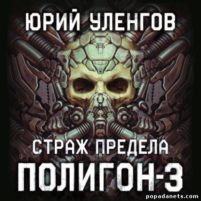 Юрий Уленгов. Полигон-3. Страж Предела. Аудио