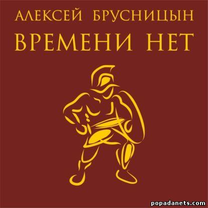 Алексей Брусницын. Времени нет. Аудио