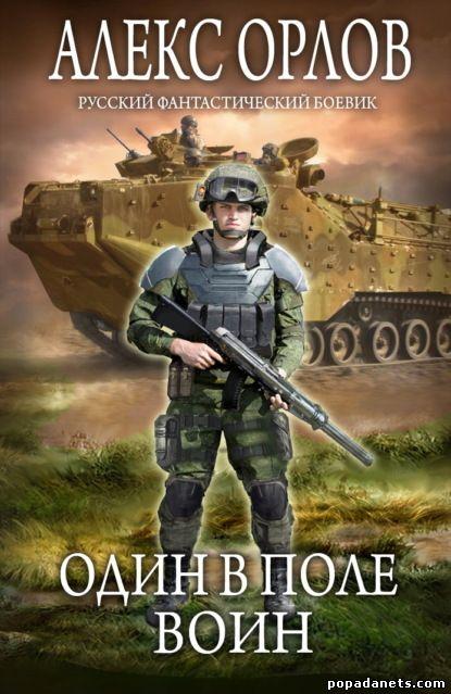 Алекс Орлов. Один в поле воин