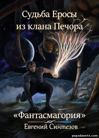 Евгений Синтезов. Судьба Еросы из клана Печора 2. Фантасмагория