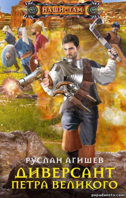 Руслан Агишев. Диверсант Петра Великого Молчун. Шаг из тени. Часть 11