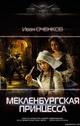 Иван Оченков. Мекленбургская принцесса