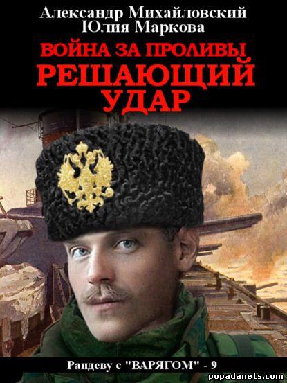 Александр Михайловский, Юлия Маркова. Война за Проливы. Решающий удар