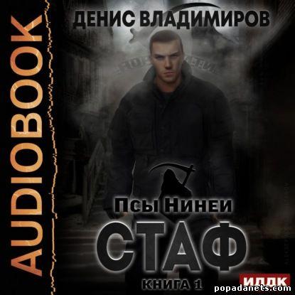 Денис Владимиров. Стаф. Псы Нинеи 1. Аудио
