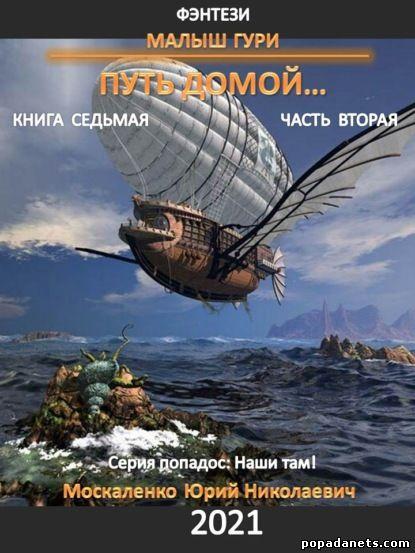 Юрий Москаленко. Малыш Гури. Путь домой… 7/2