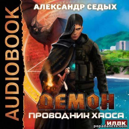 Александр Седых. Проводник хаоса. Демон 3. Аудио
