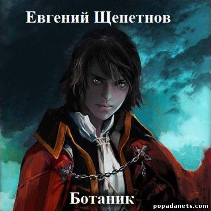 Евгений Щепетнов. Ботаник. Аудио