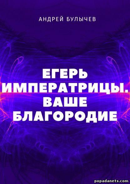Андрей Булычев. Егерь Императрицы 2. Ваше Благородие