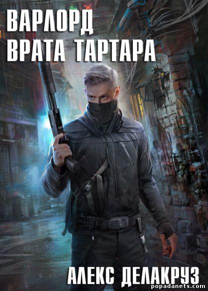 Алекс Делакруз. Варлорд 3. Врата Тартара