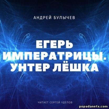 Андрей Булычев. Егерь Императрицы. Унтер Лёшка. Аудио