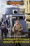 Андрей Саликов. Дальневосточная опора прочная…
