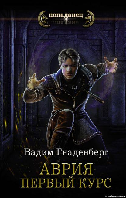 Вадим Гнаденберг. Аврия. Первый курс