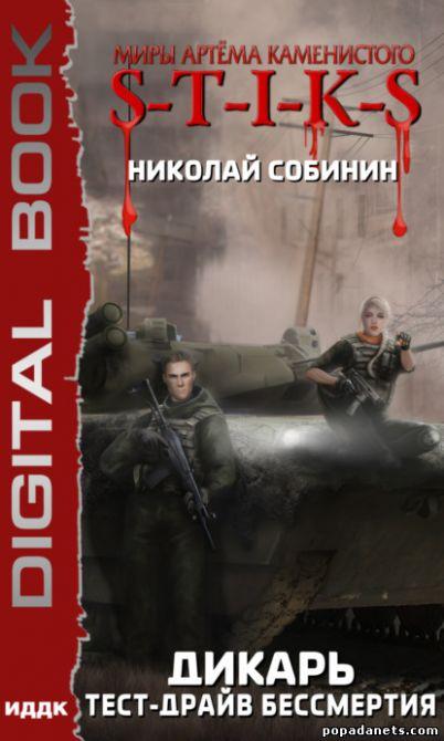 Николай Собинин. S-T-I-K-S. Дикарь. Книга 2. Тест-драйв бессмертия