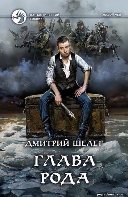 Дмитрий Шелег. Глава рода. Живой лед 5