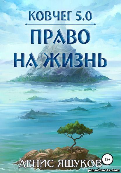 Денис Яшуков. Ковчег 5.0. Право на жизнь