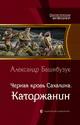 Александр Башибузук. Черная кровь Сахалина. Каторжанин