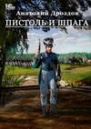 Анатолий Дроздов. Пистоль и шпага