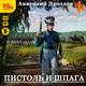 Анатолий Дроздов. Пистоль и шпага. Аудио