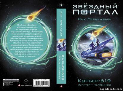 Ник Горькавый. Курьер-619 (Юпитер – Челябинск)