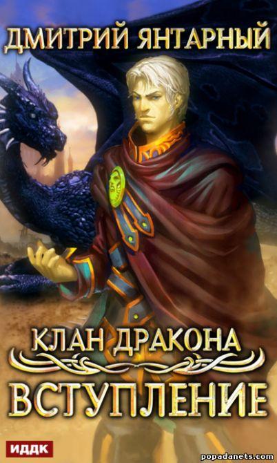 Дмитрий Янтарный. Клан дракона. Книга 1. Вступление