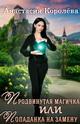 Анастасия Королева. Продвинутая магичка, или Попаданка на замену