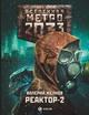 Валерий Желнов. Метро 2033. Реактор-2. В круге втором