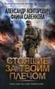 Александр Конторович, Фаина Савенкова. Стоящие за твоим плечом