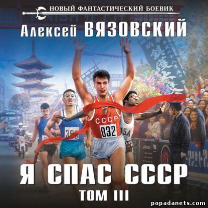 Я спас СССР. Том III