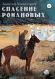 Алексей Колмогоров. Спасение Романовых