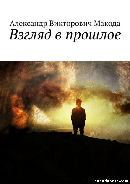Александр Макода. Взгляд в прошлое