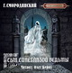 Георгий Смородинский. Сын синеглазой ведьмы. Аудио