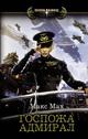 Мах Макс. Госпожа адмирал. Авиатор 4