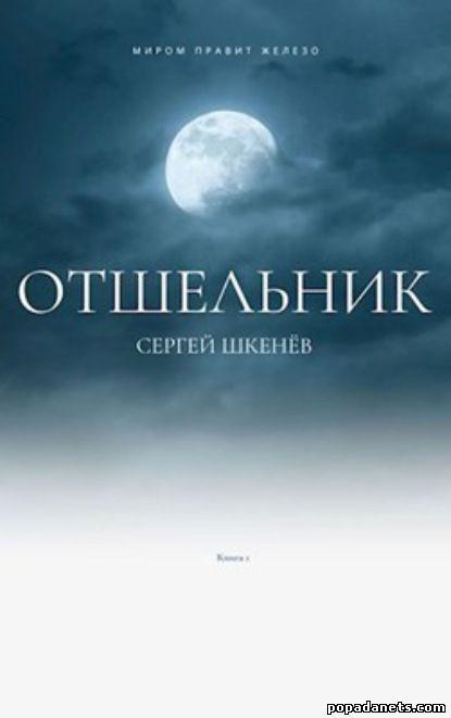 Сергей Шкенев. Отшельник