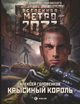 Алексей Головенков. Метро 2033: Крысиный король