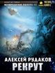Алексей Рудаков. Рекрут. Возвращение пилота 2