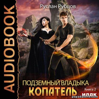 Руслан Рубцов. Копатель. Книга 2. Аудио