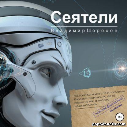 Владимир Шорохов. Сеятели. Аудио