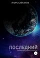 Игорь Байкалов. Последний