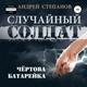 Андрей Степанов. Случайный солдат 2. Чертова батарейка. Аудио