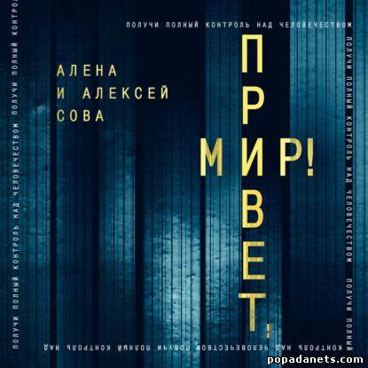 Алёна Сова, Алексей Сова. Привет, мир!