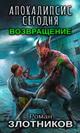 Роман Злотников. Апокалипсис сегодня. Возвращение