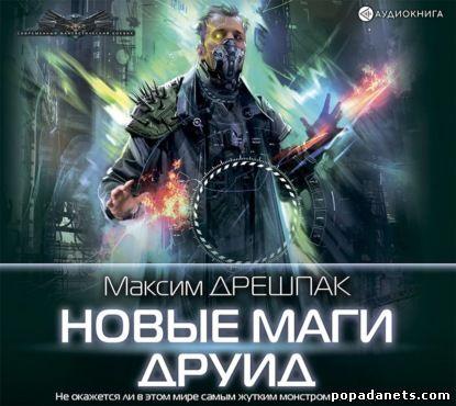 Максим Дрешпак. Новые маги. Друид. Аудио