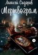 Алексей Сидоров. Мертвограм