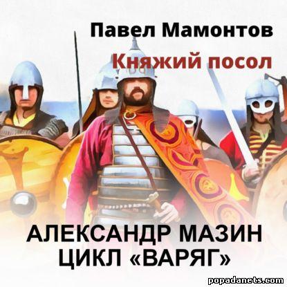 Александр Мазин, Павел Мамонтов. Княжий посол. Аудио