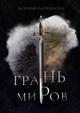 Ксения Ратникова. Грань миров